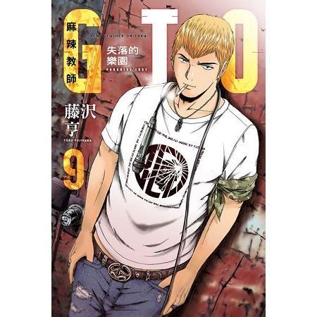 麻辣教師GTO‧失落的樂園 09