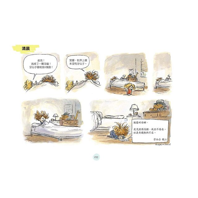 小皮克的欠揍生活日記:致小時候的每一個巴掌
