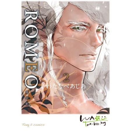 ROMEO羅密歐02