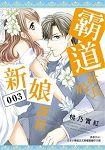霸道社長的新娘課程(03)