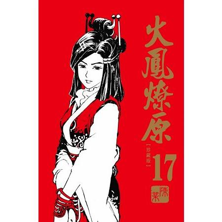 火鳳燎原 珍藏版(首刷附錄版)17
