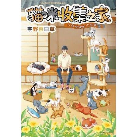 貓咪收集之家~庭院裡的小故事~(全)
