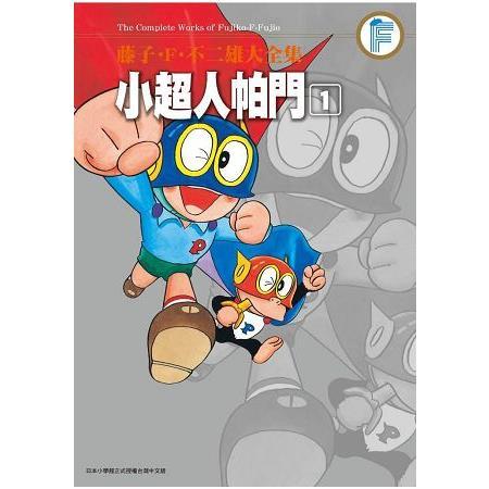 藤子.F.不二雄大全集 小超人帕門(01)