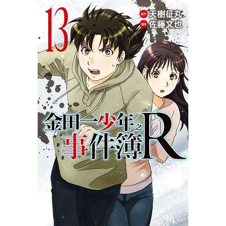 金田一少年之事件簿R13