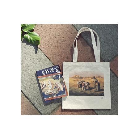 跳進名畫中的兔子精裝畫冊+拾穗帆布袋(超值套組)