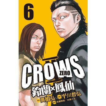 Crows Zero Ⅱ ~ 鈴蘭 × 鳳仙 ~06