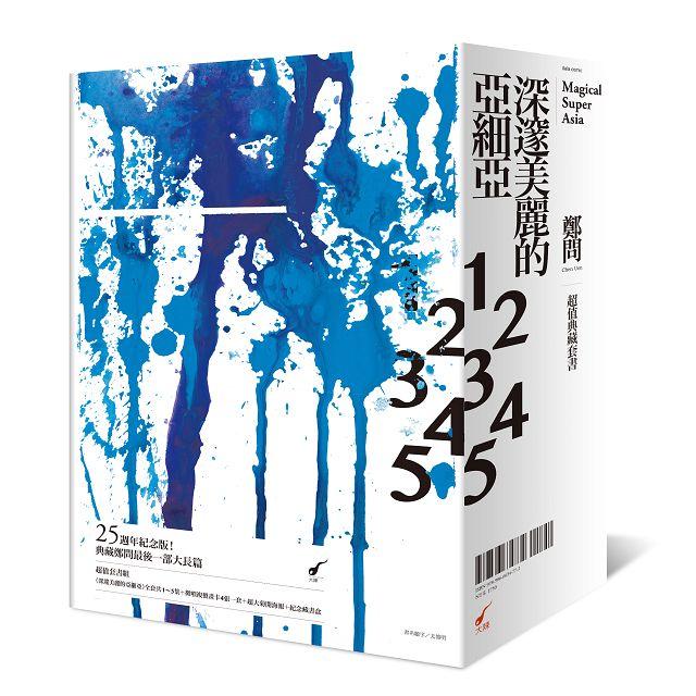 深邃美麗的亞細亞超值典藏套書(共5冊)