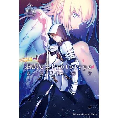 Fate/Prototype 蒼銀的碎片(5)完