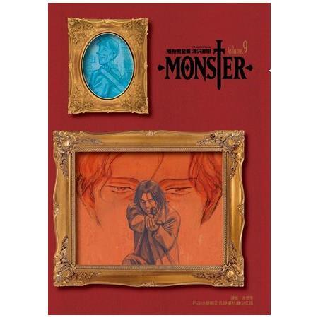 MONSTER怪物完全版09(完)