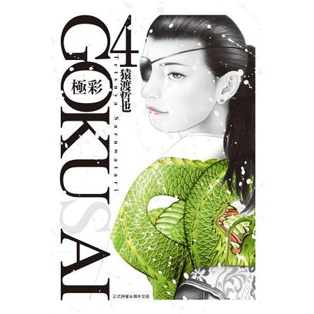 GOKUSAI~極彩~04(完)