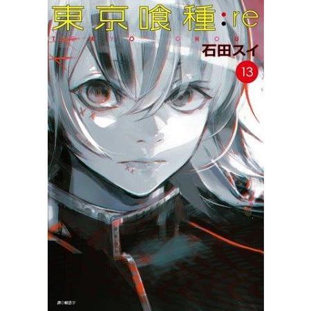 東京喰種:re(13)