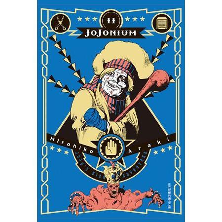 JOJONIUM~JOJO的奇妙冒險盒裝版~11