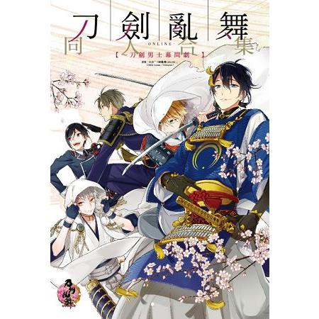 刀劍亂舞-ONLINE- Anthology Comic~刀劍男士幕間劇~