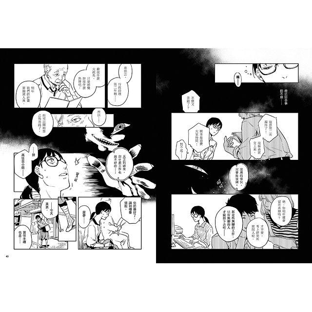 年度跨界畫題 漫畫植劇場:CCC創作集復刊試刊號