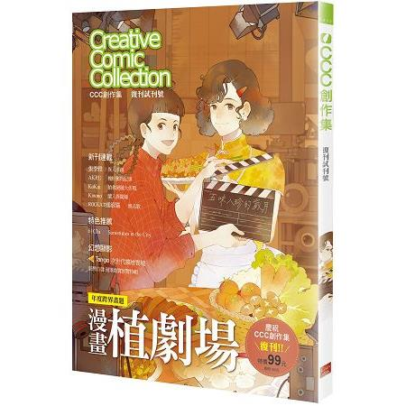 Creative comic collection創作集 :2017復刊試刊號