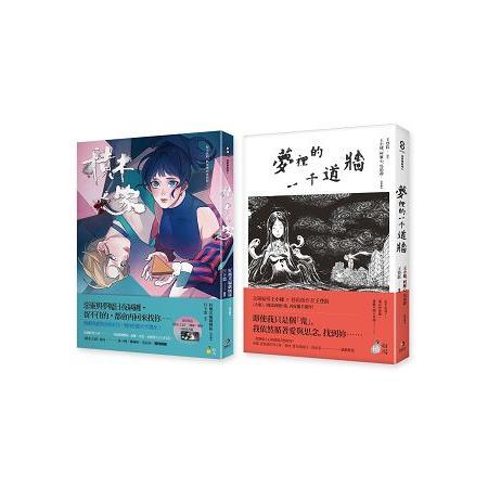 漫畫植劇場【靈異恐怖系列】《積木之家》&《夢裡的一千道牆》