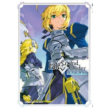 Fate?Grand Order 漫畫精選集(1)