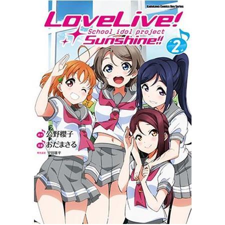 LoveLive!Sunshine!!(2)