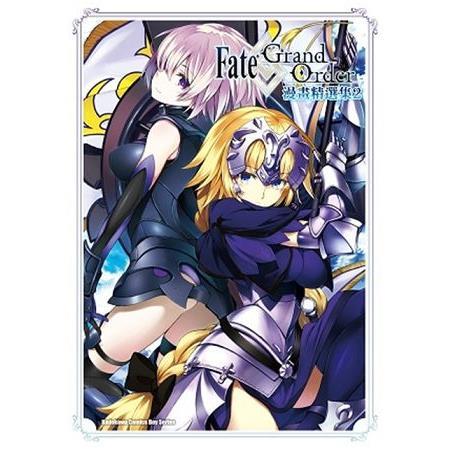 Fate?Grand Order 漫畫精選集(2)