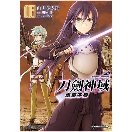 Sword Art Online 刀劍神域 幽靈子彈(3)漫畫