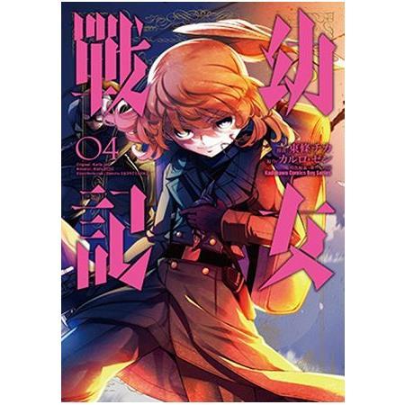 幼女戰記(4)漫畫