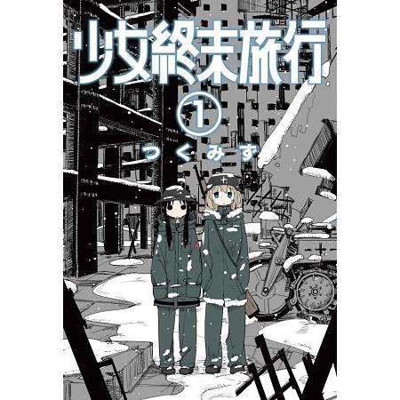 少女終末旅行(01)