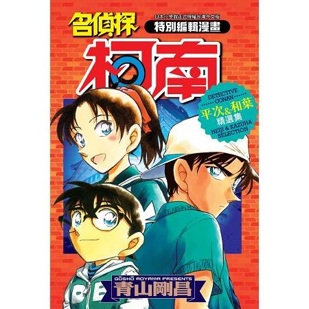 名偵探柯南 平次&和葉精選集(全)