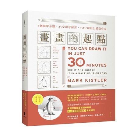 畫畫的起點:4個簡單步驟,25堂創意練習,30分鐘畫出滿意作品!