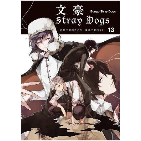 文豪Stray Dogs 13