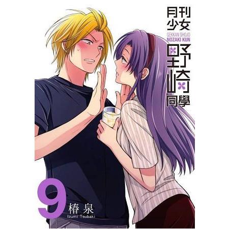 月刊少女野崎同學(09)特別版