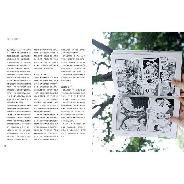 紙飛機生活誌:漫畫物語