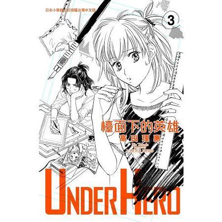 UNDER HERO 檯面下的英雄-03