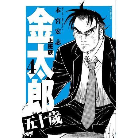 上班族金太郎 五十歲04(完)