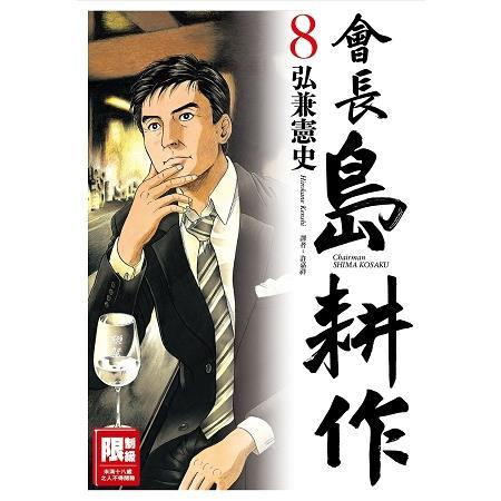 會長島耕作(08)(限)