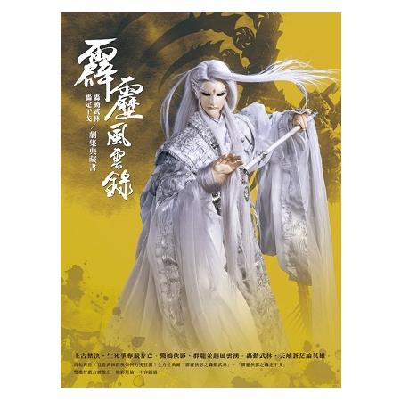 霹靂風雲錄 轟動武林 轟定干戈/劇情典藏書