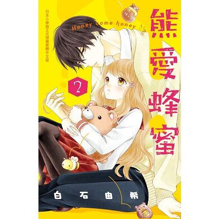 熊愛蜂蜜 Honey come honey-02