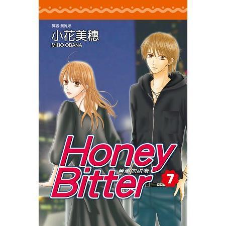 苦澀的甜蜜 7. Honey Bitter