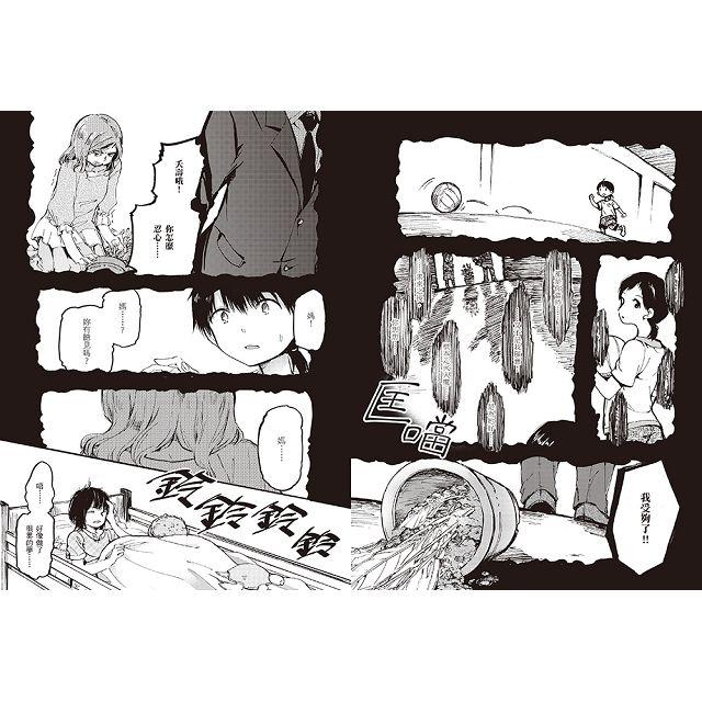 漫畫歷史力:CCC創作集2號