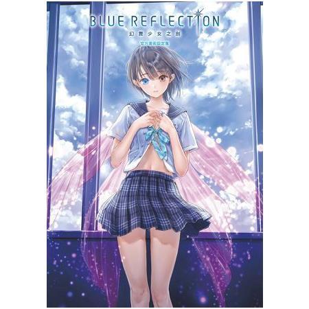 BLUE REFLECTION 幻舞少女之劍 官方美術設定集