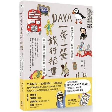 Daya一筆一筆旅行插畫:跟著Daya一起探索世界,畫出風格獨具的動人插畫