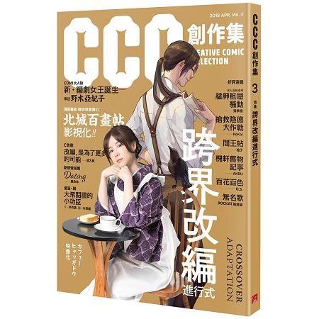 跨界改編進行式:CCC創作集3號