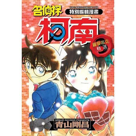 特別編輯漫畫名偵探柯南羅曼蒂克精選(03)