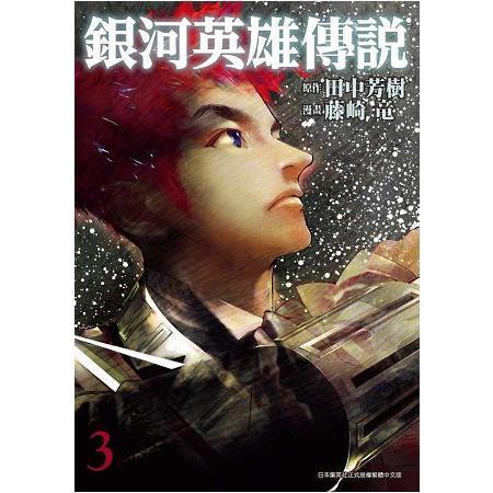 銀河英雄傳說(03)