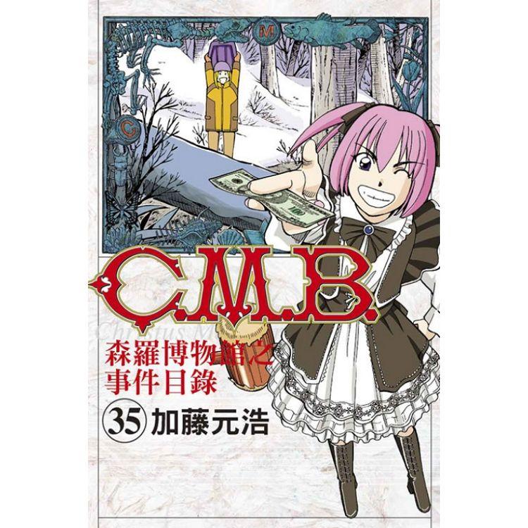 C.M.B.森羅博物館之事件目錄 35