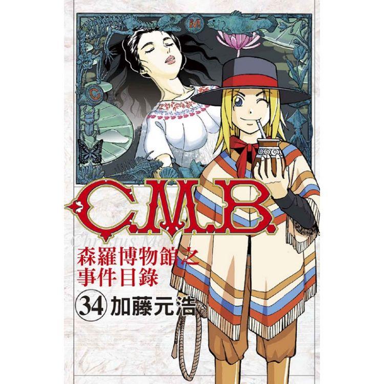 C.M.B.森羅博物館之事件目錄34