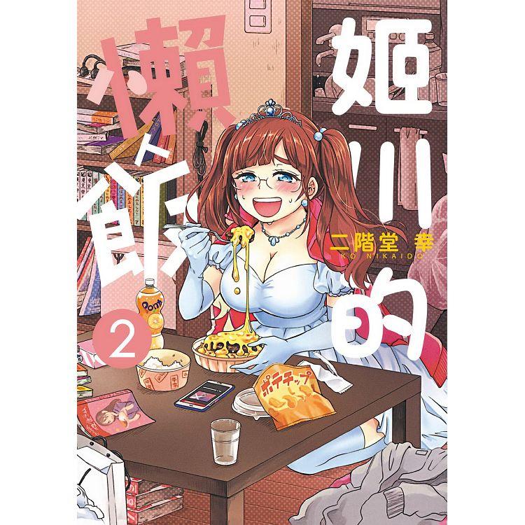姬川的懶人飯(2)