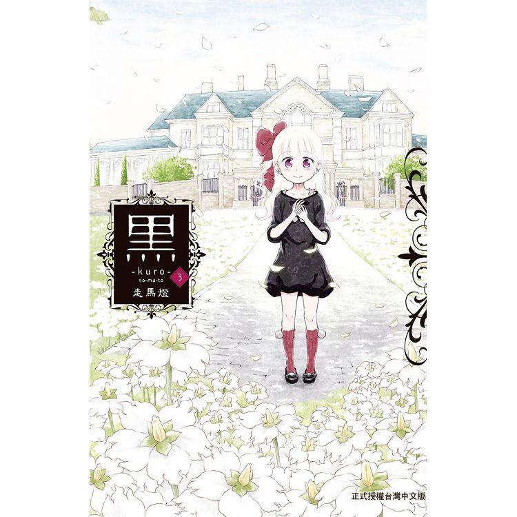 黑--kuro--03(完)