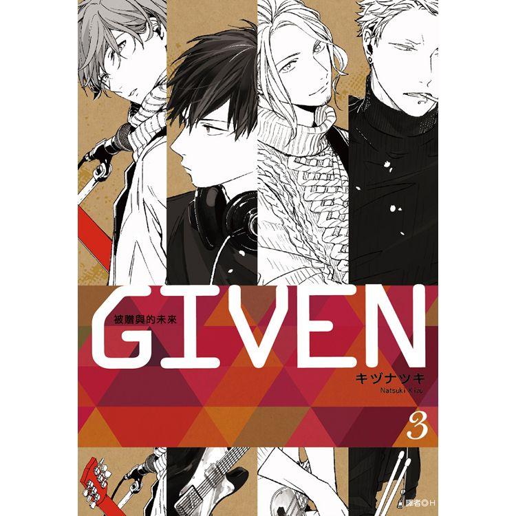 GIVEN  被贈與的未來 (03)