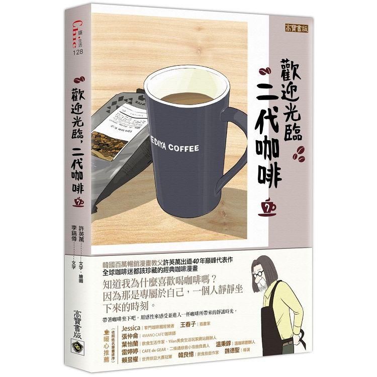 歡迎光臨-二代咖啡 .7