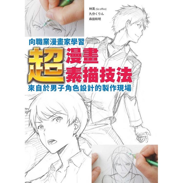 向職業漫畫家學習:超‧漫畫素描技法~來自於男子角色設計的製作現場~